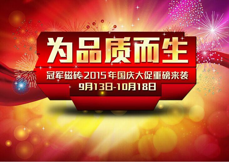 为品质而生——冠军磁砖2015年中秋国庆大促献礼